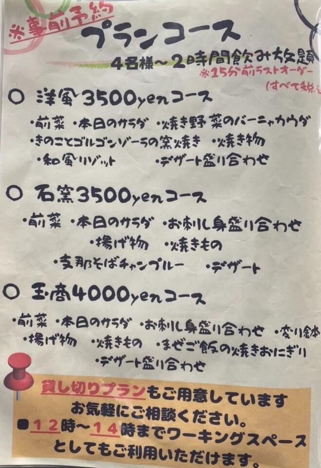 石窯3500コース