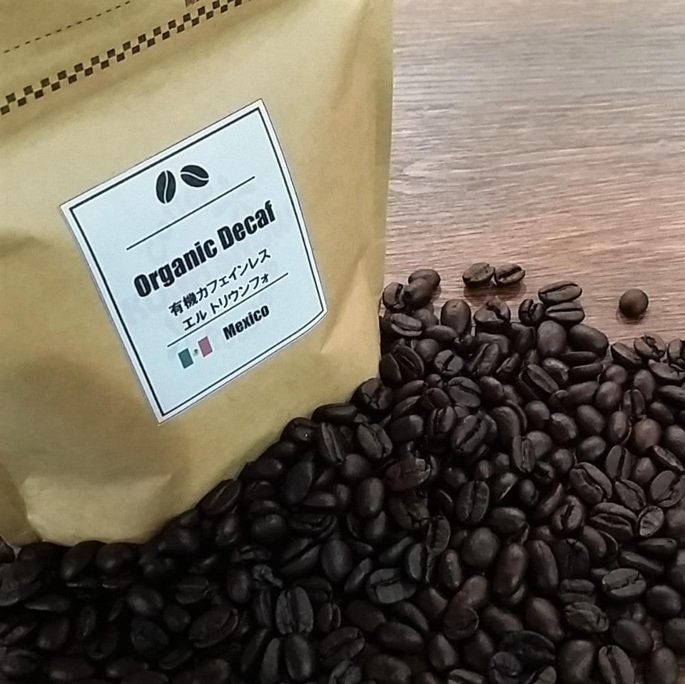 メキシコ 有機カフェインレス