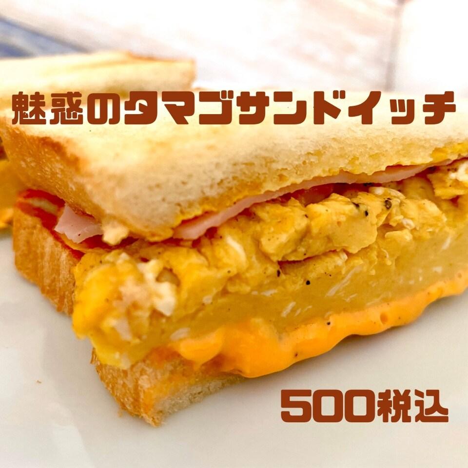 魅惑のタマゴサンドイッチ