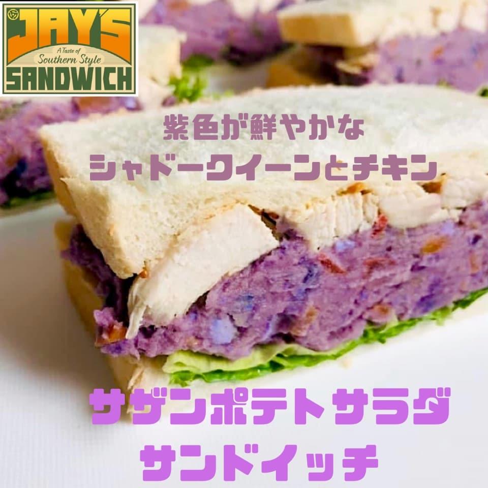 サザンポテトサラダサンドイッチ