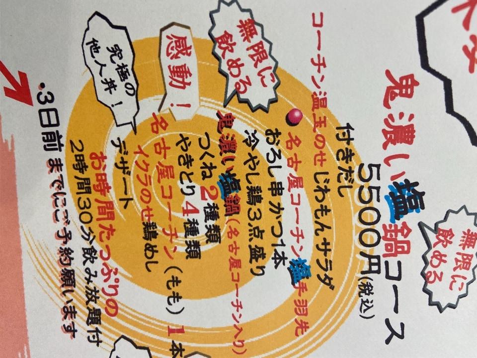 鬼濃い塩鍋コース