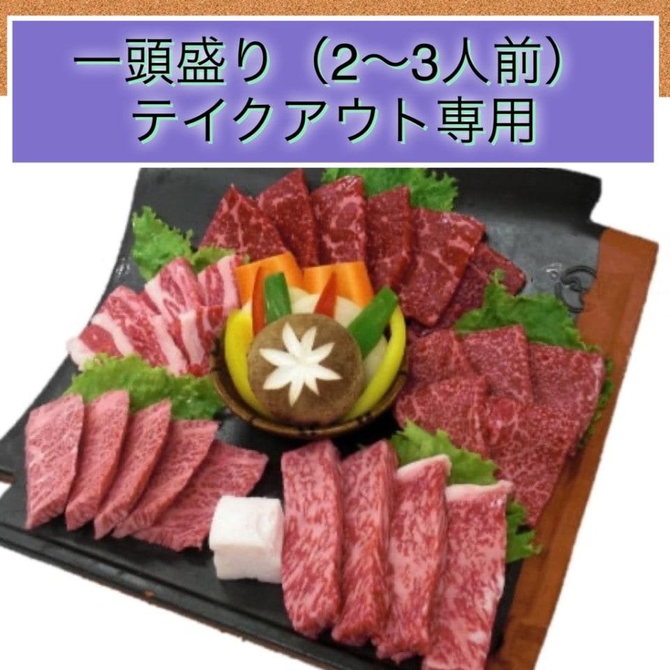 漢方和牛『一頭』盛り 焼肉盛り合わせ(2〜3人前)