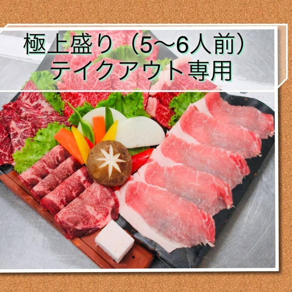 漢方和牛『極上』盛り 焼肉盛り合わせ(5〜6人前)