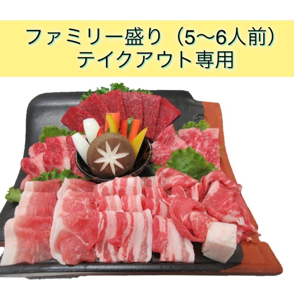 漢方和牛『ファミリ―』盛り 焼肉盛り合わせ(5〜6人前)