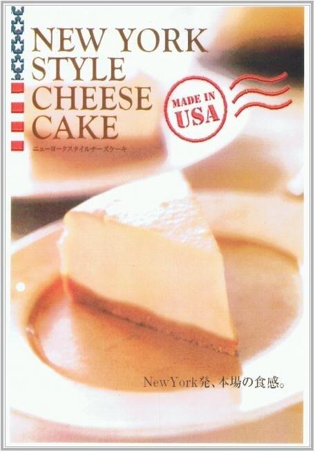 ニューヨークスタイルチーズケーキ