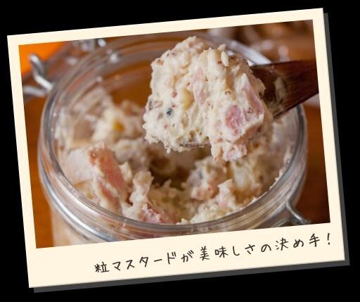 瓶詰めポテトサラダ with SHIOKARA
