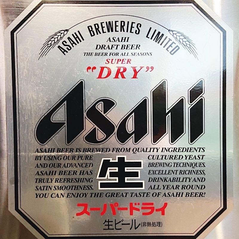 生ビール 〜中ジョッキ〜
