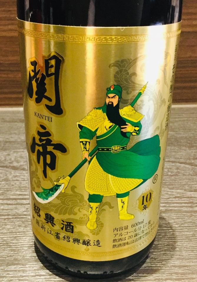 10年関帝陳年紹興酒