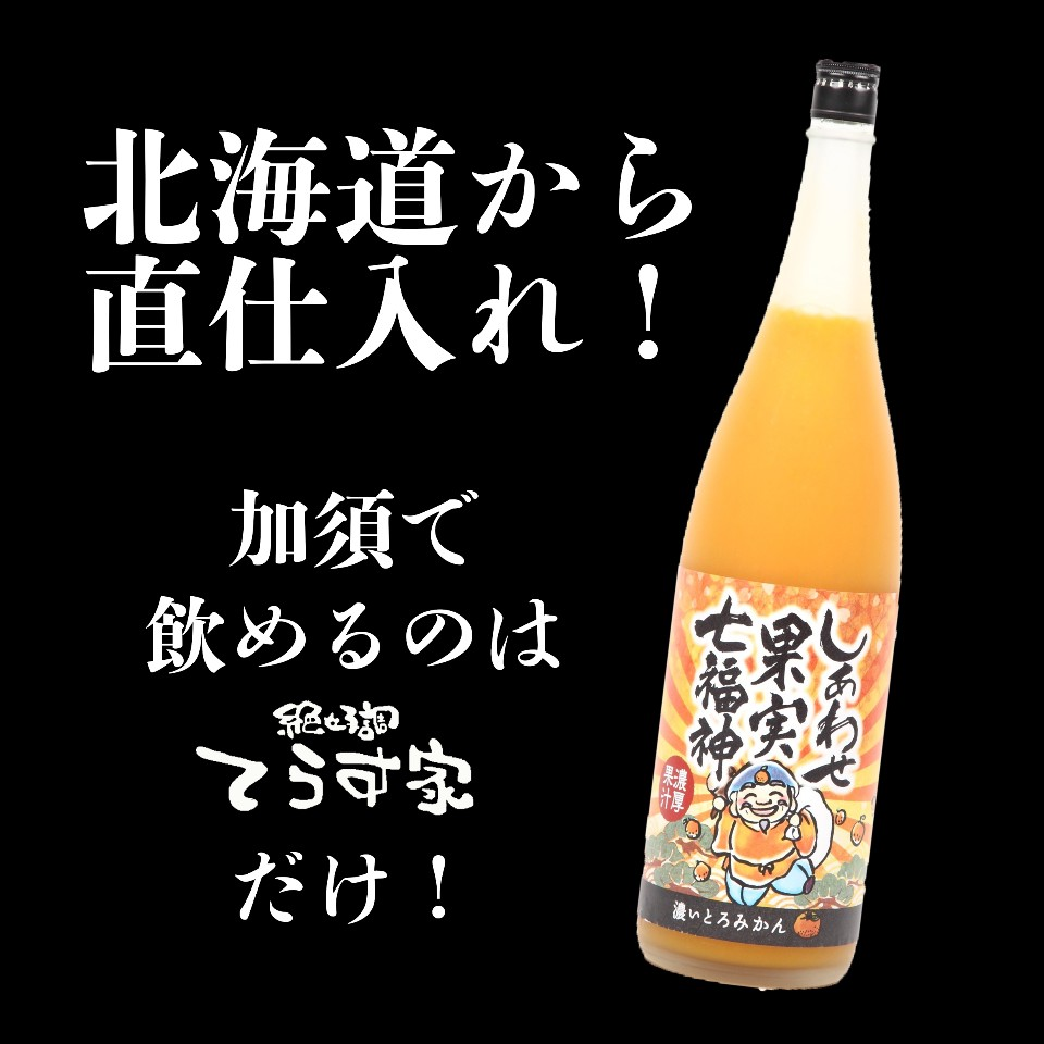 果肉たっぷりde酎【パイナップル・ラフランス・キウイ・みかん・りんご・もも】