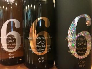 新政NO,6 3種類飲み比べセット(各45ml)