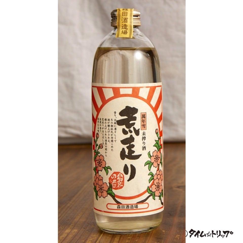 """萬年雪 本醸造 末絞り酒""""荒走り""""(一合)"""