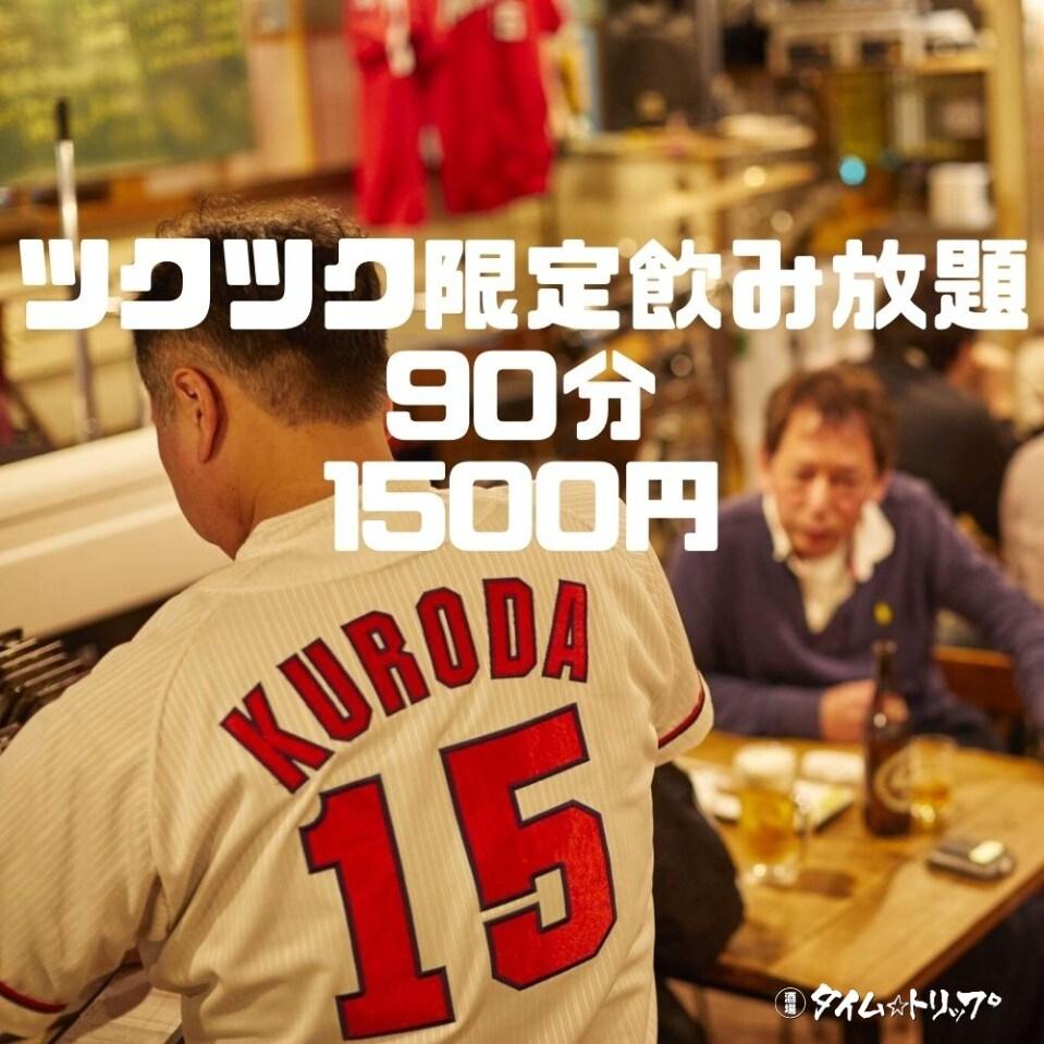 【ツクツク限定!】飲み放題90分