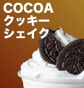 COCOAクッキーシェイク|Cocoa cookie shake