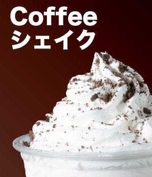 コーヒーシェイク|Coffee shake