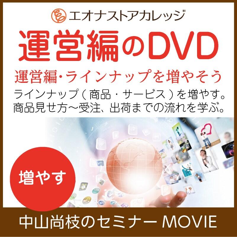 エオナストアカレッジ運営編DVD