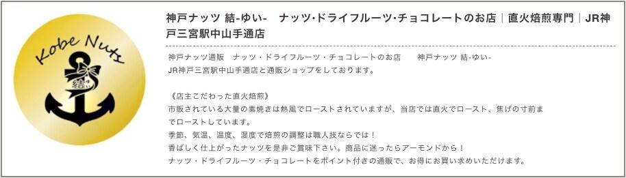 神戸ナッツ 結-ゆい- ナッツ•ドライフルーツ•チョコレートのお店|直火焙煎専門|JR神戸三宮駅中山手通店