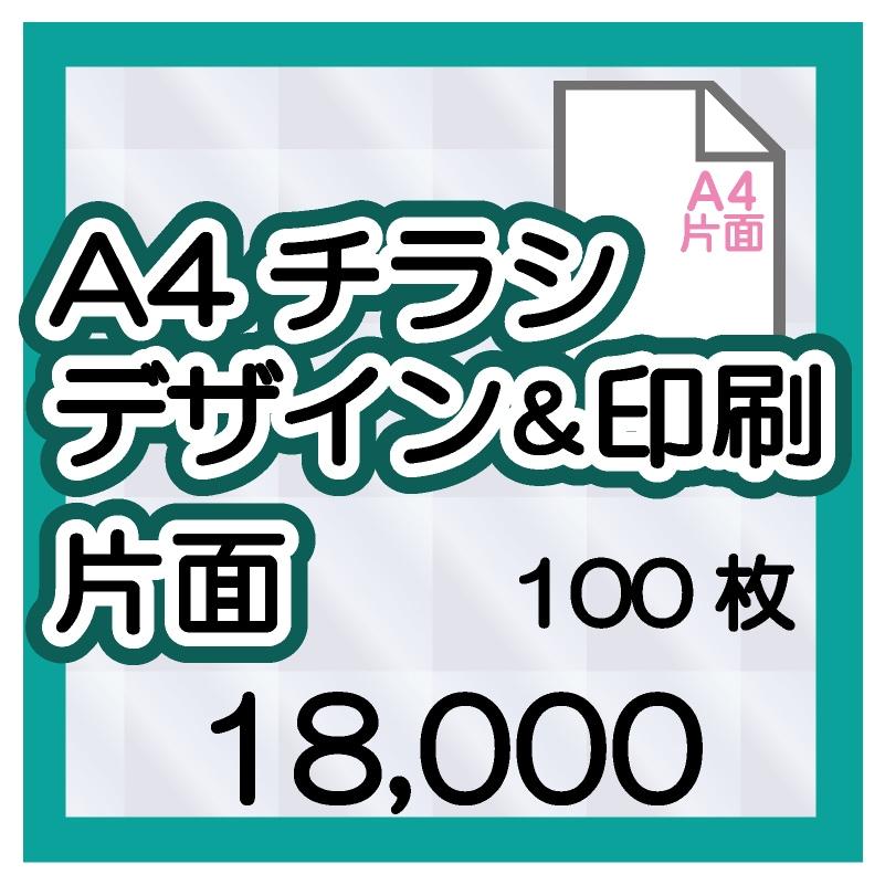A4チラシ片面デザイン&印刷100枚
