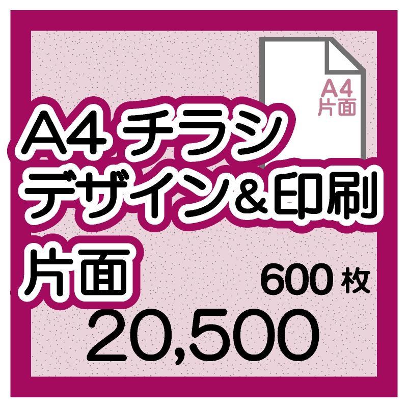 A4チラシ片面デザイン&印刷600枚