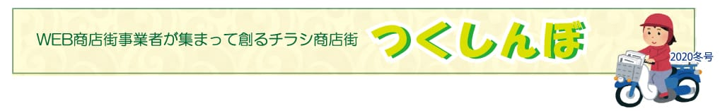 つくしんぼ ツクツク公式サイト