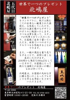 武蔵新田 酒屋 五代目北嶋屋