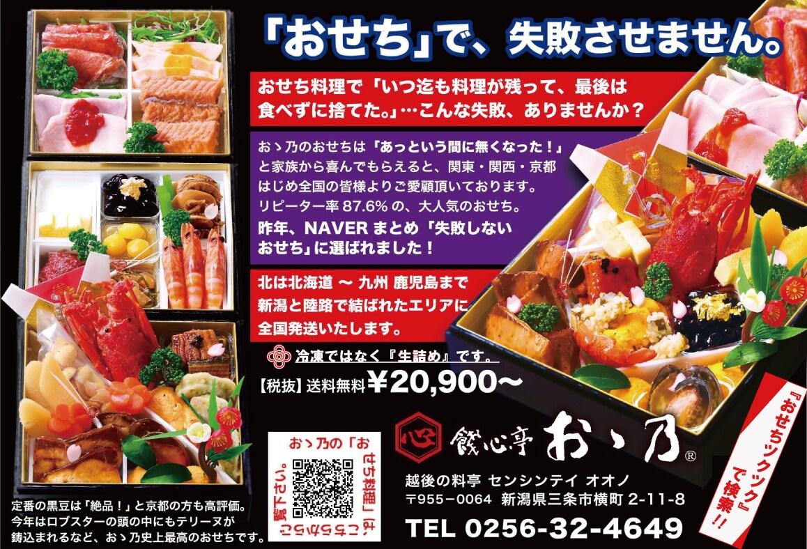 新潟県三条 老舗餞心亭おゝ乃 おせち