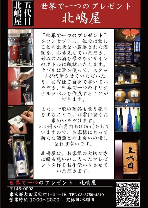 【『五代目北嶋屋』世界で一つのプレゼントの酒屋さん】(東京都大田区)