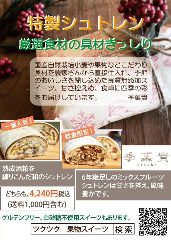【季菓貴 kikaki 季節のフルーツお菓子など】(東京都葛飾区)