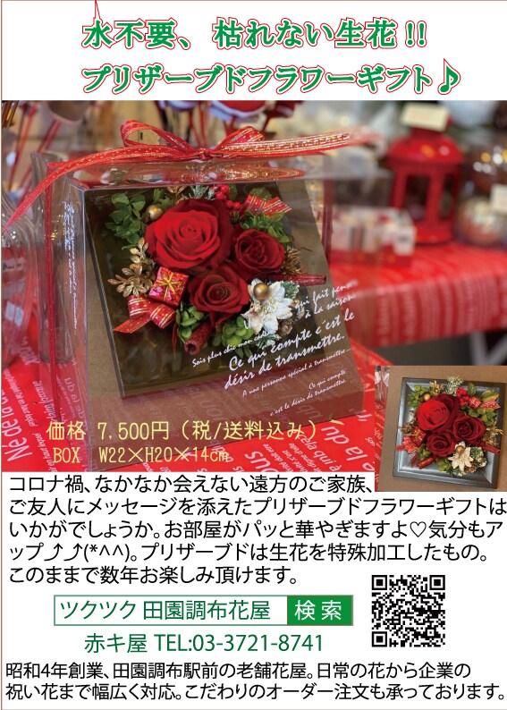 【『赤キ屋』田園調布お花屋さん】(東京都大田区)