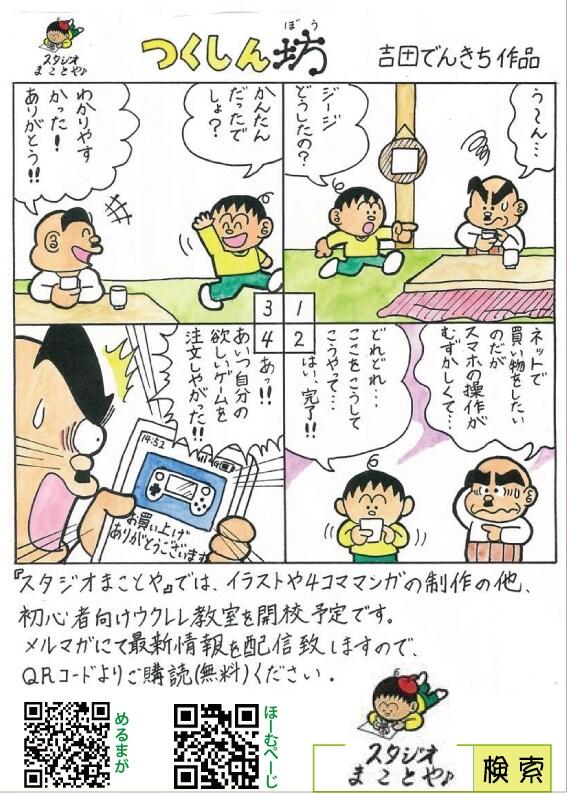 【ウクレレ教室・イラスト『スタジオまことや』】(東京都大田区)