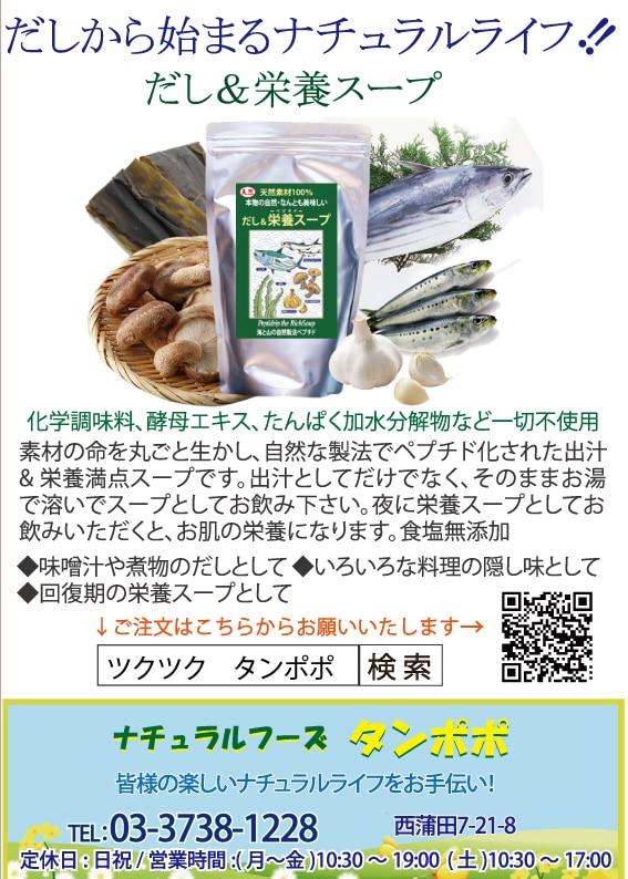 【『ナチュラルフーズタンポポ』自然食品屋さん】(東京都大田区)
