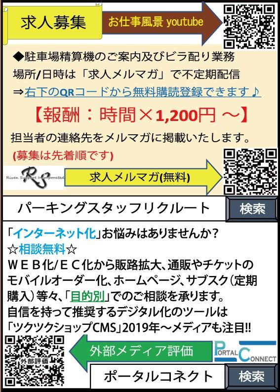 【駐車場求人募集『パーキングスタッフリクルート』】(東京都大田区)