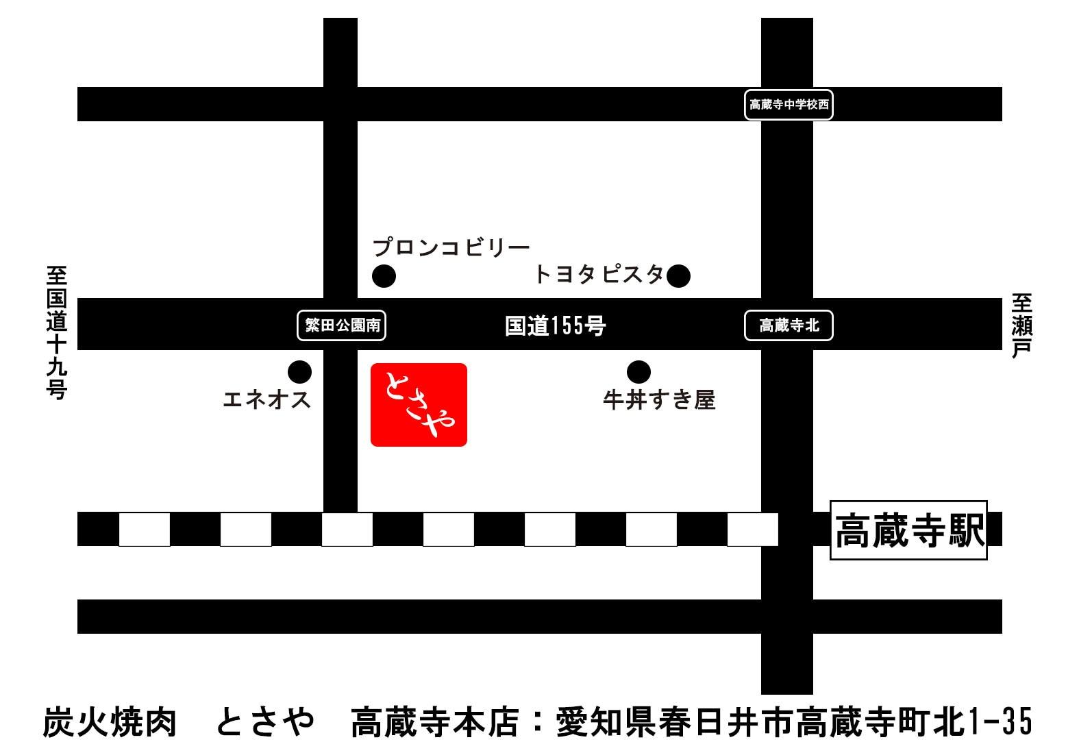 名古屋 焼肉 炭火焼肉とさや 高蔵寺本店 名古屋で焼肉ならとさや 黒毛和牛1頭買いの老舗