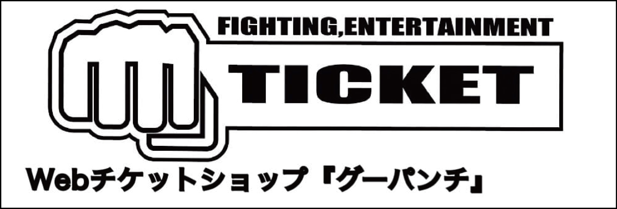 格闘技・プロレスWEBチケット『グーパンチ』