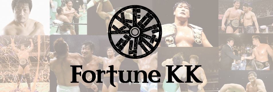小橋建太・FortuneKKプロレス