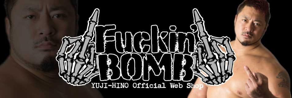 火野裕士Fuckin'BOMBプロレス
