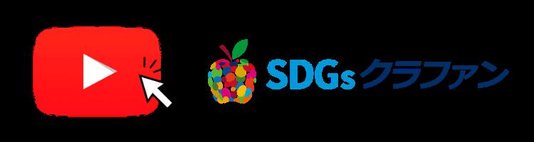 SDGsクラファンとは