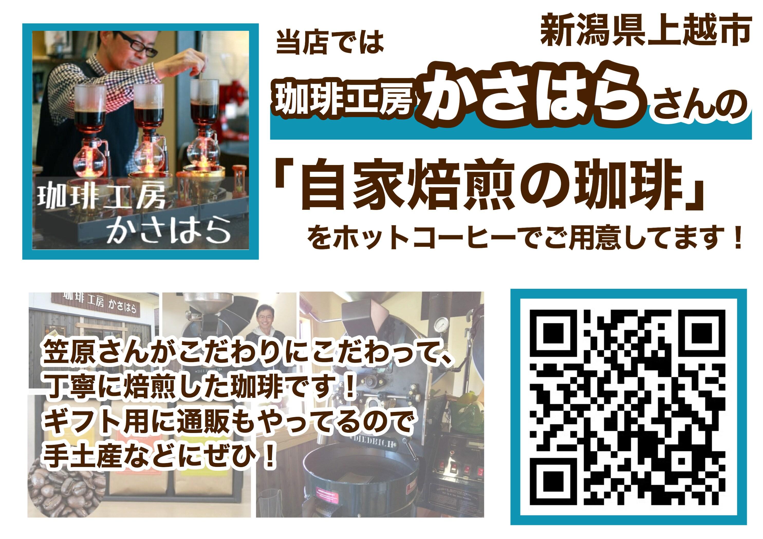 自家焙煎『珈琲工房かさはら』/人と人を笑顔で繋ぐ珈琲ギフト/新潟県上越市