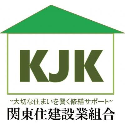 KJK【一般社団法人関東住建設業組合】 大切な住まいを賢く修繕サポートをする組合団体