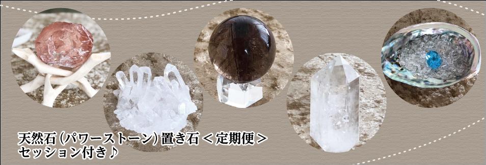 天然石(パワーストーン)置き石定期便・セッション付き