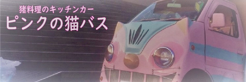 木村響子 ピンクの猫バス 猪 ジビエ いのしし プロレス