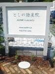 町田 助産院