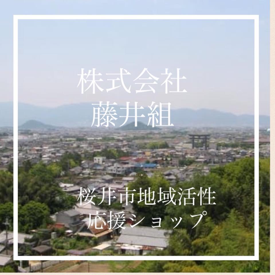 桜井地域活性応援ショップ藤井組