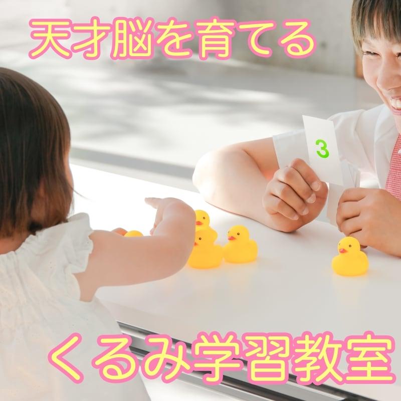幼児教室くるみ幼児教育