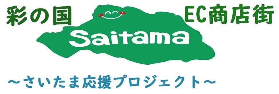 彩の国SAITAMA EC商店街さいたま応援プロジェクト