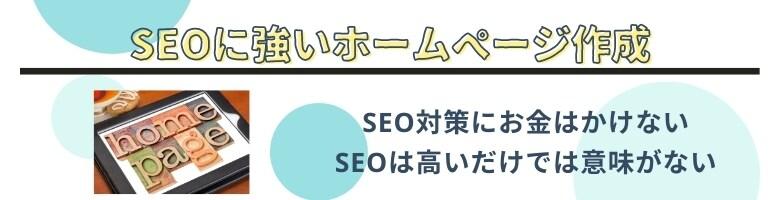 SEOに高くて強いホームページ・EC活用とリスクマネジメント You-And。