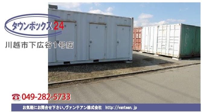 レンタルボックス トランクルーム 埼玉県川越市下広谷