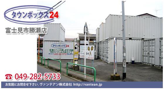 レンタルボックス トランクルーム 埼玉県富士見市勝瀬
