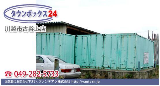 レンタルボックス トランクルーム 埼玉県川越市古谷上