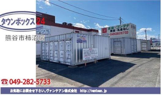 レンタルボックス トランクルーム 埼玉県熊谷市柿沼