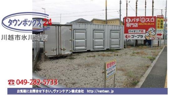 レンタルボックス トランクルーム 埼玉県川越市氷川町